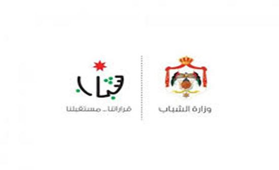 وزارة الشباب تختتم دورة تدريب المدربين لمعسكرات المعرفة