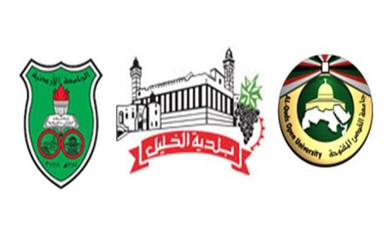 """""""الأردنية"""" تنظم مؤتمر """"الاتجاهات الحديثة في إدارة البلديات وتحسين جودة أدائها"""" في مدينة الخليل"""