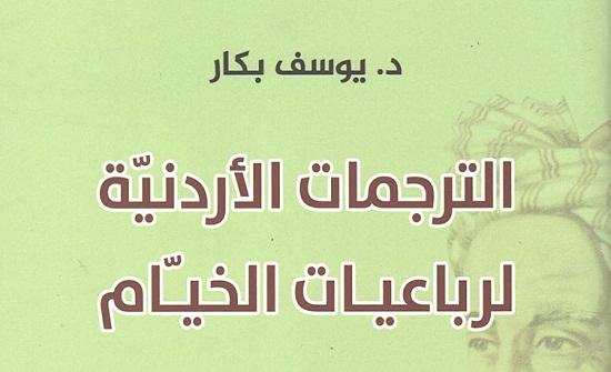 """""""الترجمات الأردنية لرباعيات الخيام"""" دراسة جديدة للدكتور يوسف بكار"""