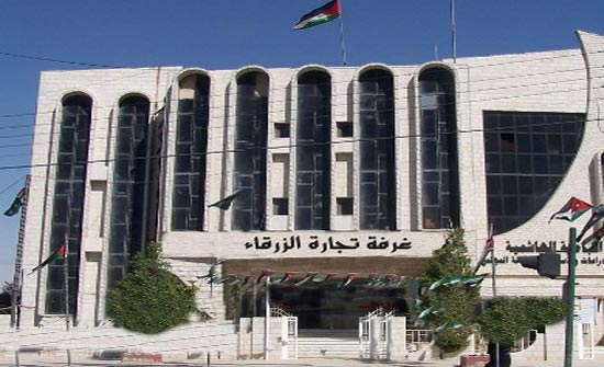 غياب النصاب يؤجل اجتماع الهيئة العامة لغرفة تجارة الزرقاء
