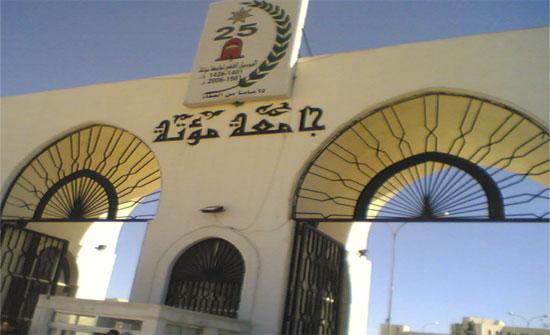 استحداث دائرة للاستراتيجيات والمبادرات بجامعة مؤتة