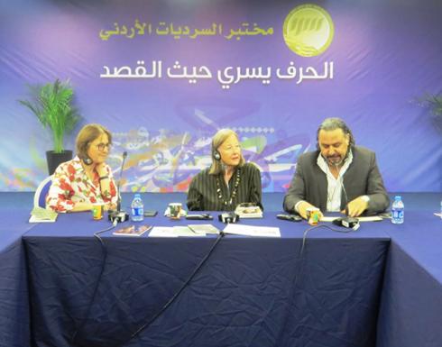 كاتبات أردنيات يشاركن بجلسة حوارية مع الكاتبة البريطانية ليندا فرانس