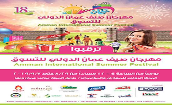 مشاركة محلية وخارجية بمهرجان صيف عمان الدولي للتسوق