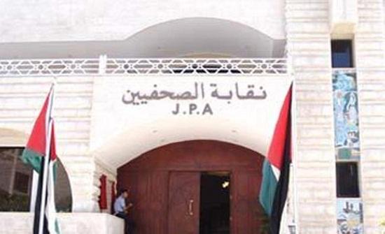 نقابة الصحفيين العراقيين تشكر نظيرتها الاردنية