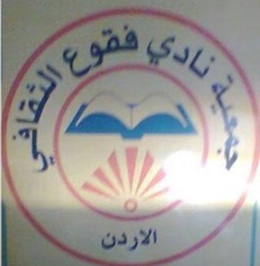 "مبادرة بفقوع بعنوان "" حارتي مرآتي رح انظف امام بيتي """
