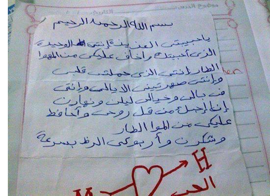 طفلة ترسل خطاب غرامي لزميلها في الفصل: «نفسي أحضنك»