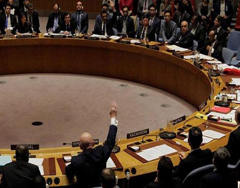 فلسطين تقدم شكوى لمجلس الأمن بشأن القدس ضد واشنطن