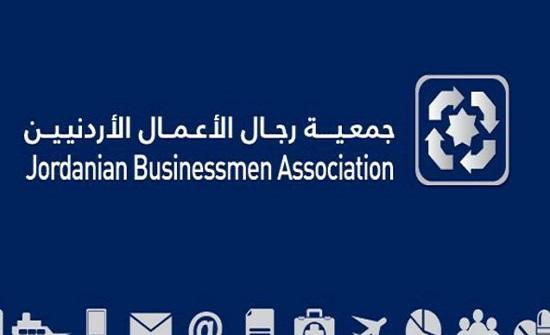 مذكرة تفاهم بين جمعيتي رجال الأعمال والشؤون الدولية