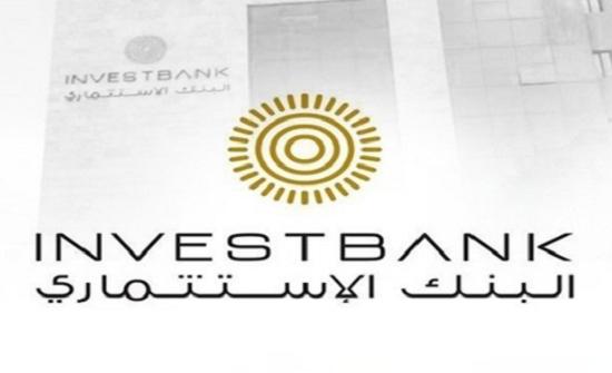 5ر7 مليون دينار صافي أرباح البنك الاستثماري لنهاية حزيران