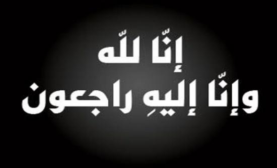 الحاج العقيد المتقاعد جاد الله صالح العلي الحموري .. في ذمة الله