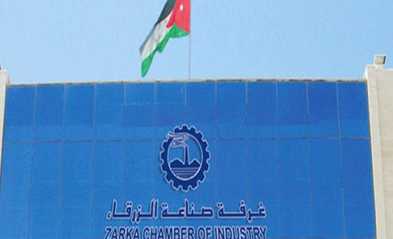 """""""صناعة الزرقاء"""": فرصة واعدة للصادرات الأردنية في السوق الأميركية"""