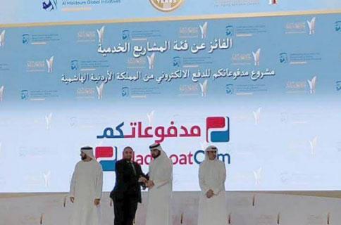 فواتيركم تفوز بجائزة محمد بن راشد عن فئة المشاريع الخدماتية