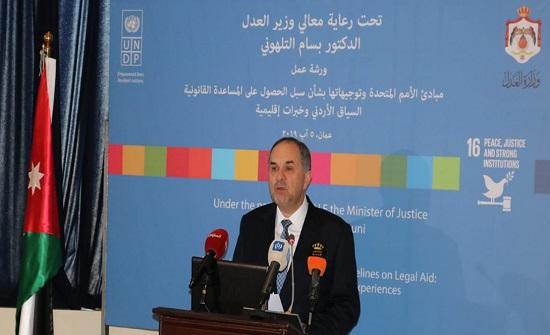 التلهوني: الأردن ملتزم بالمساعدة القانونية في نظم العدالة الجنائية