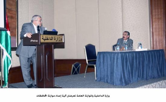 وزارة الداخلية والموازنة العامة تعرضان آلية إعداد موازنة المحافظات