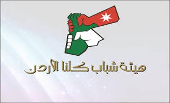 """"""" كلنا الأردن"""" تنفذ حملة """"شتاء الخير"""" السنوية لمساعدة الأسر المعوزة"""