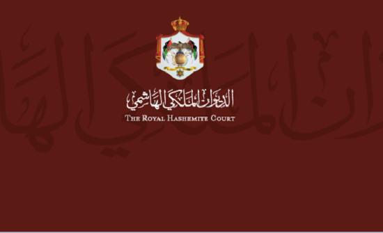 الديوان الملكي الهاشمي يطلق الموقع الإلكتروني للتراث الملكي الأردني