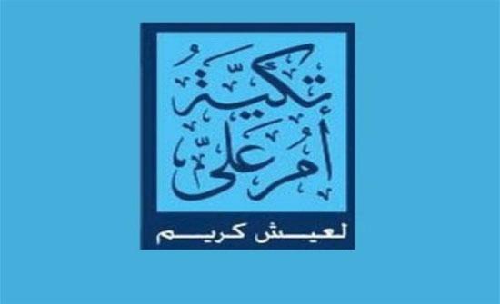 10 آلاف أسرة في فلسطين تستفيد من أضاحي تكية أم علي