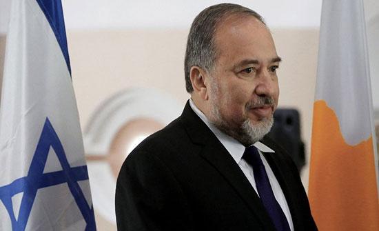 يحوي تغييرا في نهجه السياسي... شرط ليبرمان لاتفاق سلام مع الفلسطينيين