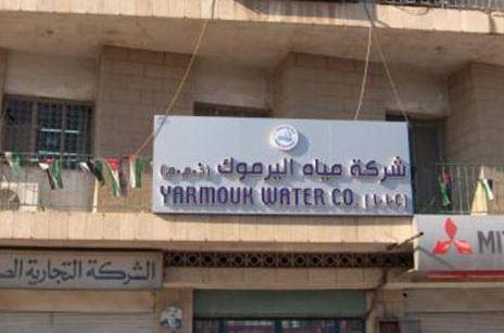 """مياه اليرموك توقع اتفاقية مع """"جردانة"""""""