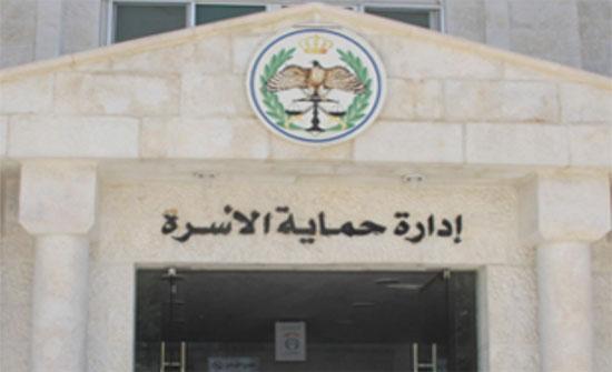 جمعية حماية ضحايا العنف الاسري تزور ادارة حماية الأسرة
