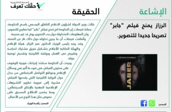 """منصة حقك تعرف : الحكومة تنفي منح أي تصريح لتصوير فيلم """"جابر"""""""