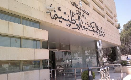 اشهار كتاب الأمن القومي العربي وقواعد القانون الدولي