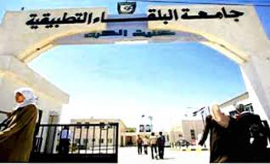 البوتاس العربية تتبرع بمختبر لكلية الكرك الجامعية