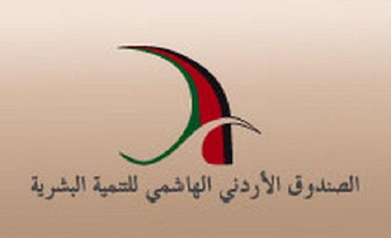 برنامج اكسس يطلق برنامجه التدريبي في عجلون