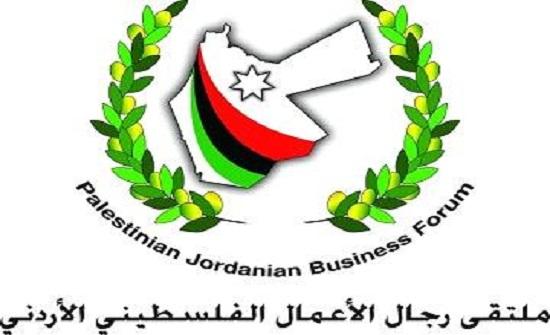 ملتقى الاعمال الفلسطيني: الاردن يمتلك بيئة اعمال محفزة للاستثمارات العالمية