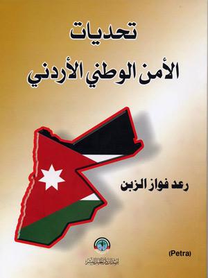 كتاب جديد يعاين تحديات الامن الوطني الاردني