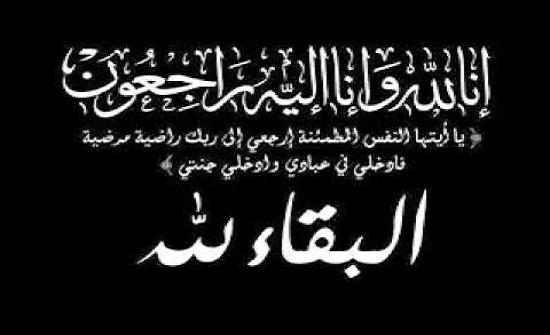 الحاجة فاطمة  عبد الفتاح الرشدان في ذمة الله