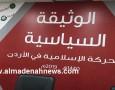 صور : حزب جبهة العمل يعلن وثيقته السياسية في مؤتمر صحفي بالعبدلي