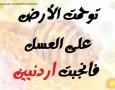 الرومانسية الأردنية بالصور