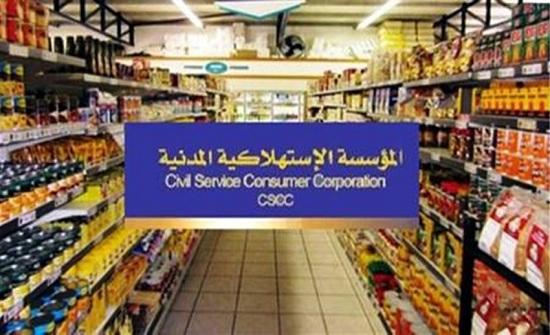 """""""الاستهلاكية العسكرية"""" تفتح أسواقها التجارية يوم عرفة ورابع أيام العيد"""