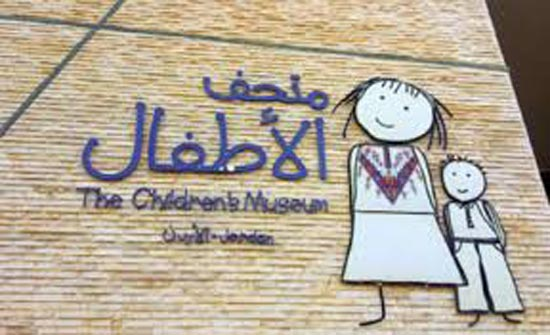 احتفالية بمتحف الاطفال لاطلاق مشروع 20 قصة مصورة للاردن