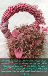 عروس تهدي والدها المتوفى باقة مغلفة بـ«شماغه»