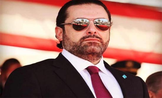 عودة الحريري بداية المواجهة مع حزب الله وإيران