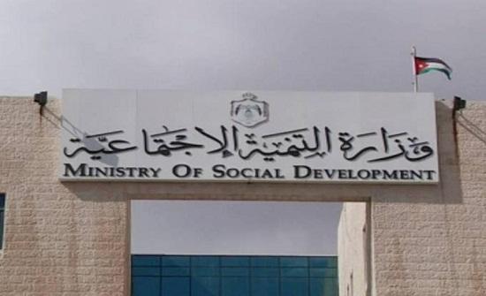 وزارة التنمية تحيل قضية شبهة اساءة للمدعي العام