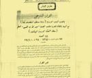 عدد ممتاز من الجريدة الرسمية صبيحة الاستقلال عام 1946