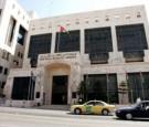 رويترز: الأردن يطلق سندات بمليار دولار