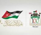 الأردنيون يحيون غداً العيد الـ70 لاستقلال المملكة