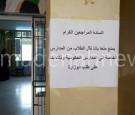 بالصور : تربية الرمثا ترفض نقل الطلبة من المدارس الخاصة الى الحكومية