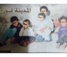 """من الأرشيف: الأم مومس والأب """" صايع """"  .. خمسة أطفال أردنيين يعيشون وحدهم في مغارة"""