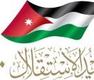 بالفيديو: الشعار الرسمي لمناسبة عيد الاستقلال الـ70