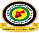 أسماء مطلوبة للإمتحان التنافسي للتعيين في دوائر مدنية