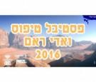 """فيسبوك : صفحة تروج لـ""""وادي رم"""" على أنها معلم إسرائيلي"""