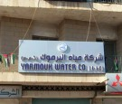 شركة مياه اليرموك: انقطاع المياه عن مناطق بالمفرق