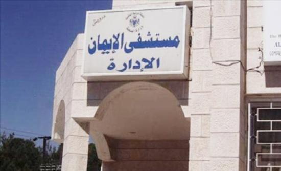 أوقاف عجلون توزع هدايا على مرضى مستشفى الإيمان