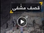 من حلب يكسر القلوب.. طفل يصرخ وهو مضرج بالدماء !!