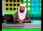 الغيبة وانواعها للشيخ محمد العريفي..فيديو